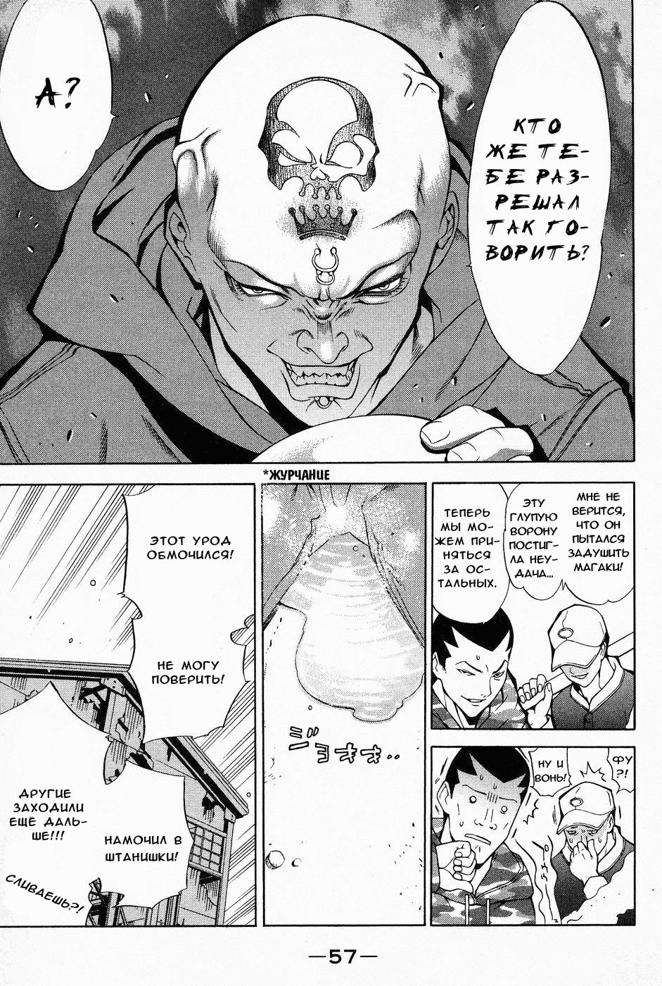 Манга Эйр Гир / Air Gear  - Том 1 Глава 1 Страница 47