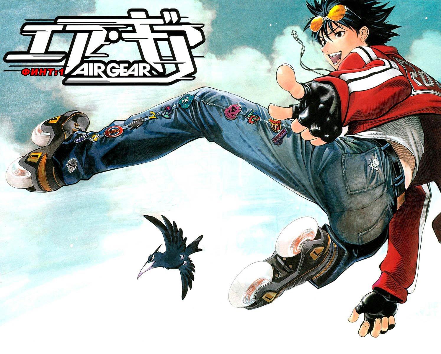 Манга Эйр Гир / Air Gear  - Том 1 Глава 1 Страница 5