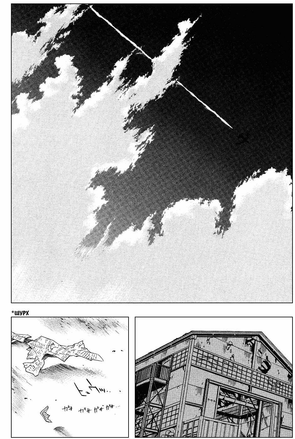 Манга Эйр Гир / Air Gear  - Том 1 Глава 1 Страница 50