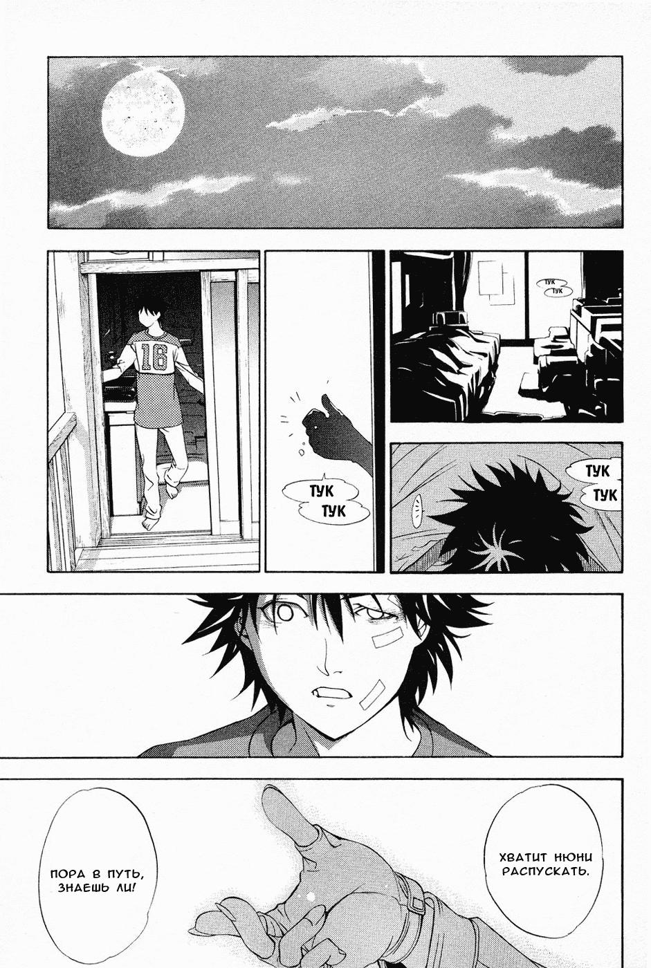 Манга Эйр Гир / Air Gear  - Том 1 Глава 1 Страница 57