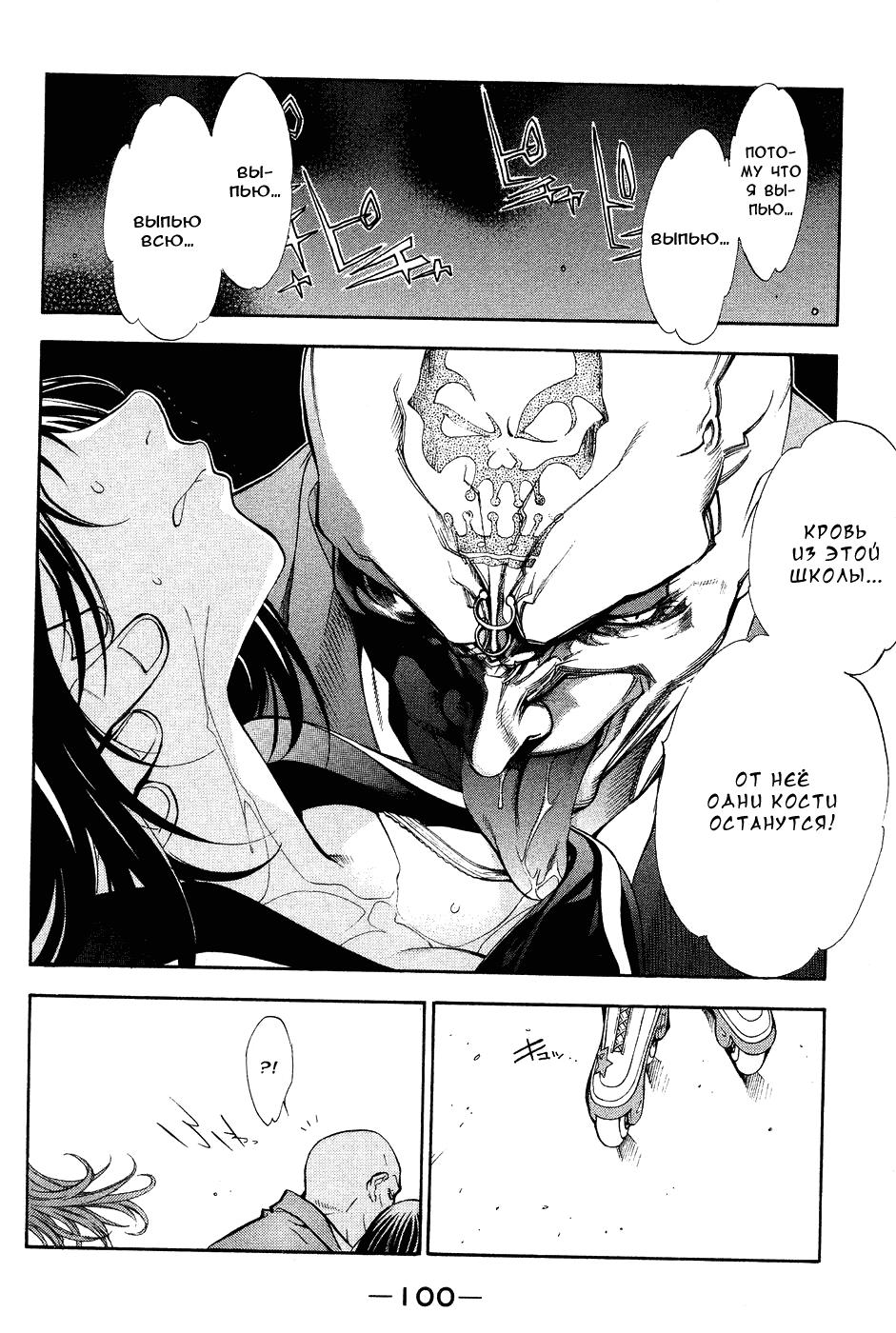 Манга Эйр Гир / Air Gear  - Том 1 Глава 2 Страница 22
