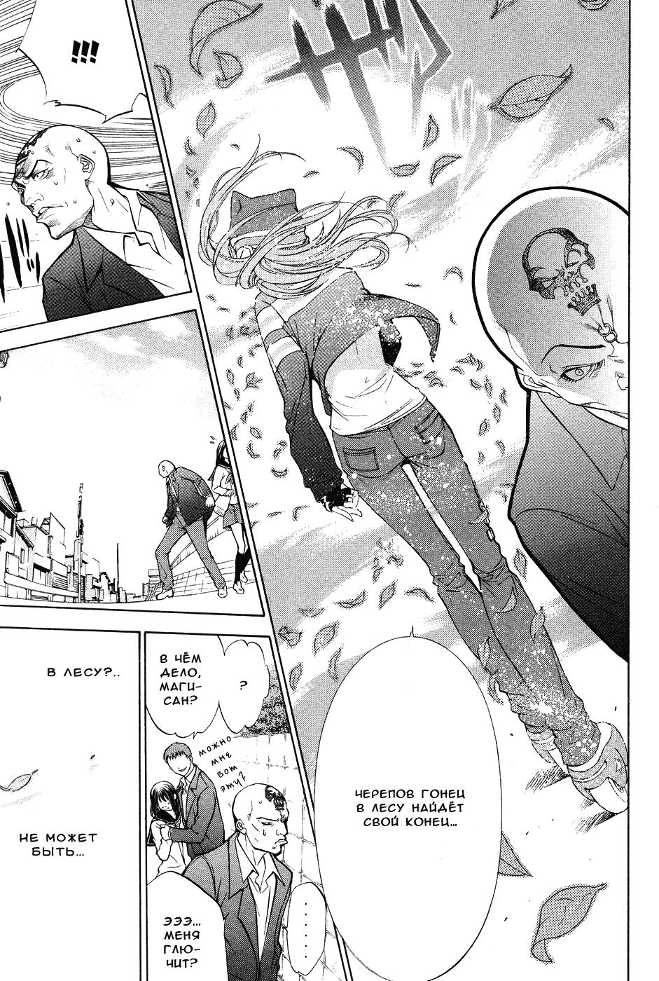 Манга Эйр Гир / Air Gear  - Том 1 Глава 2 Страница 23
