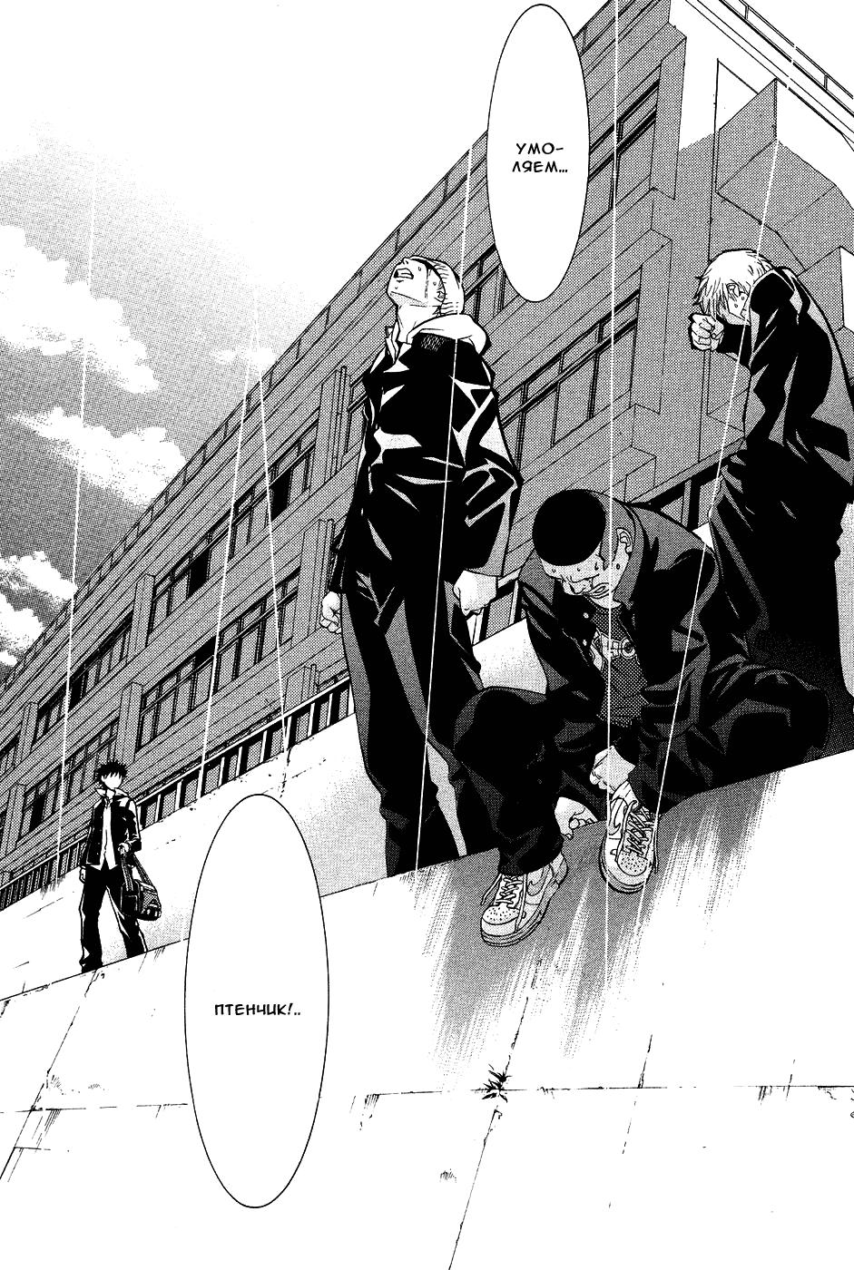 Манга Эйр Гир / Air Gear  - Том 1 Глава 2 Страница 33