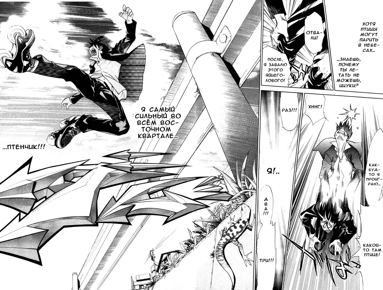 Манга Эйр Гир / Air Gear  - Том 1 Глава 2 Страница 41
