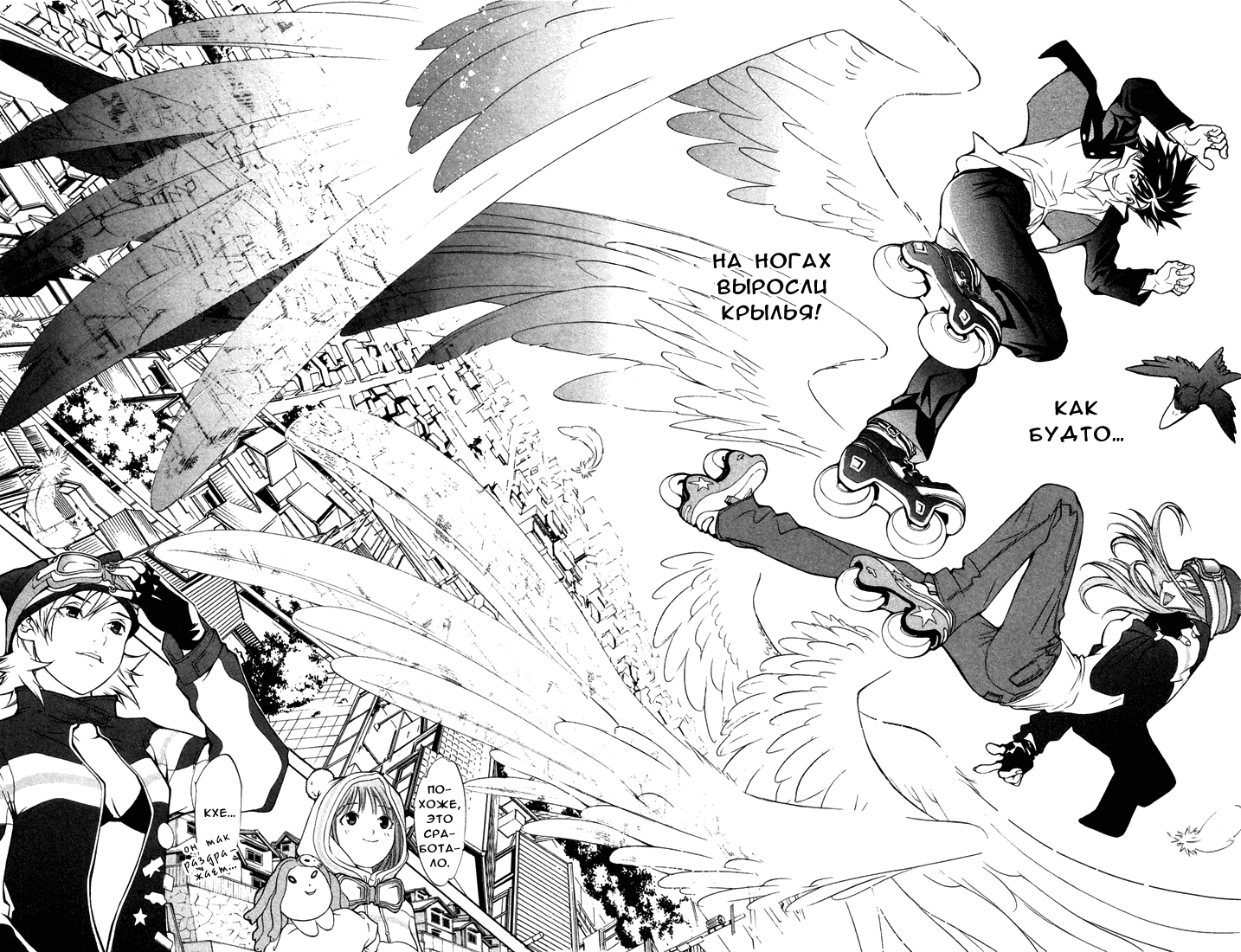 Манга Эйр Гир / Air Gear  - Том 1 Глава 2 Страница 46