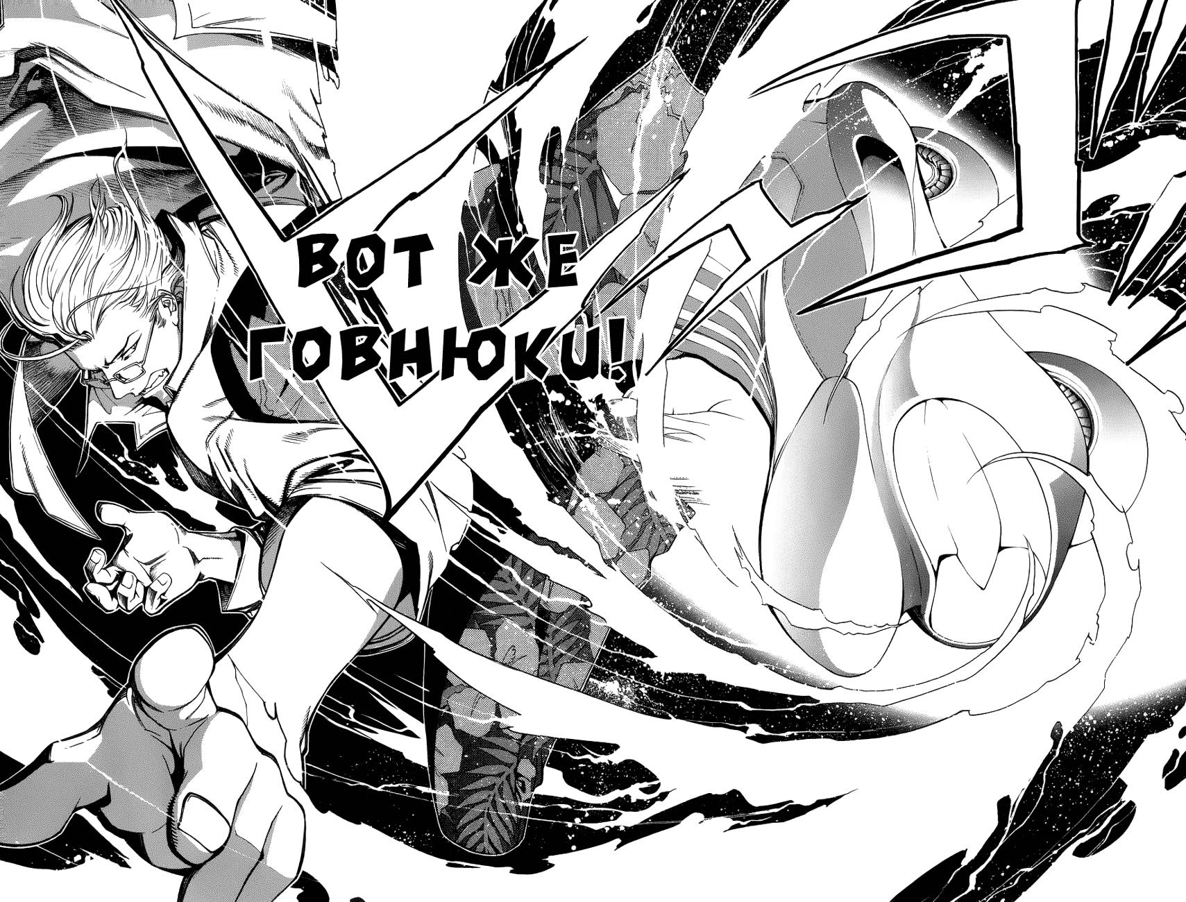 Манга Эйр Гир / Air Gear  - Том 12 Глава 101 Страница 2