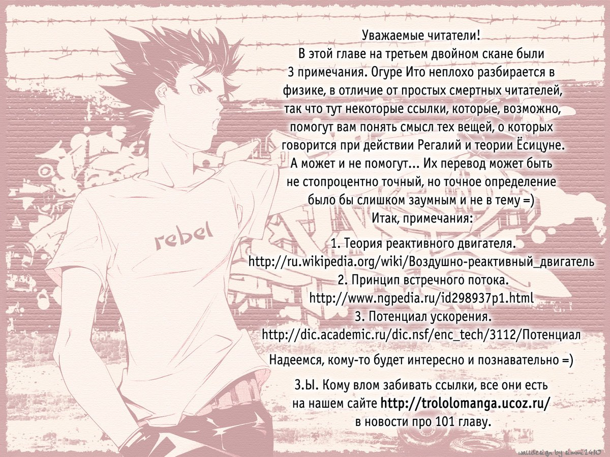 Манга Эйр Гир / Air Gear  - Том 12 Глава 101 Страница 20