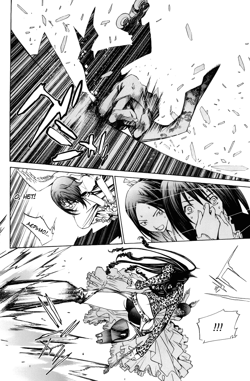 Манга Эйр Гир / Air Gear  - Том 12 Глава 101 Страница 5