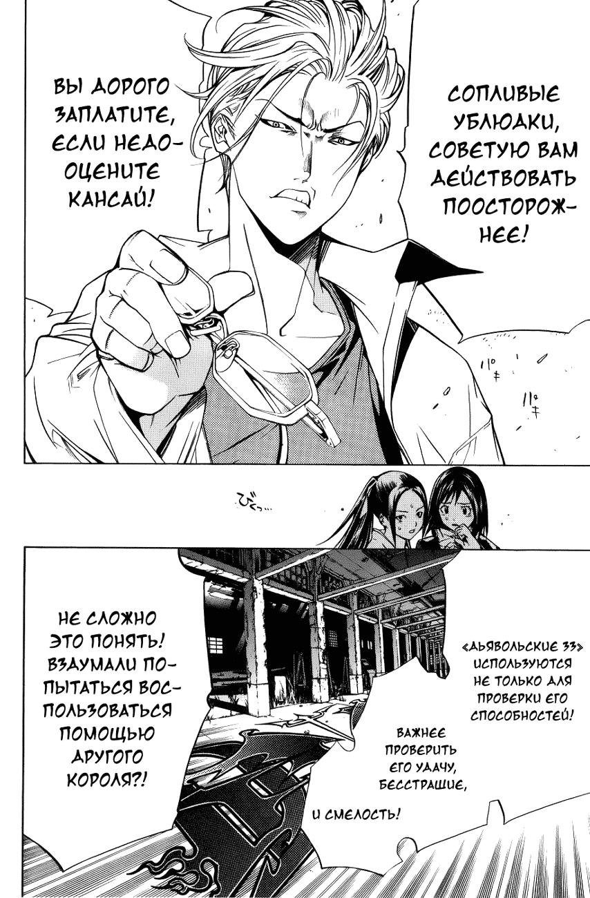 Манга Эйр Гир / Air Gear  - Том 12 Глава 101 Страница 7