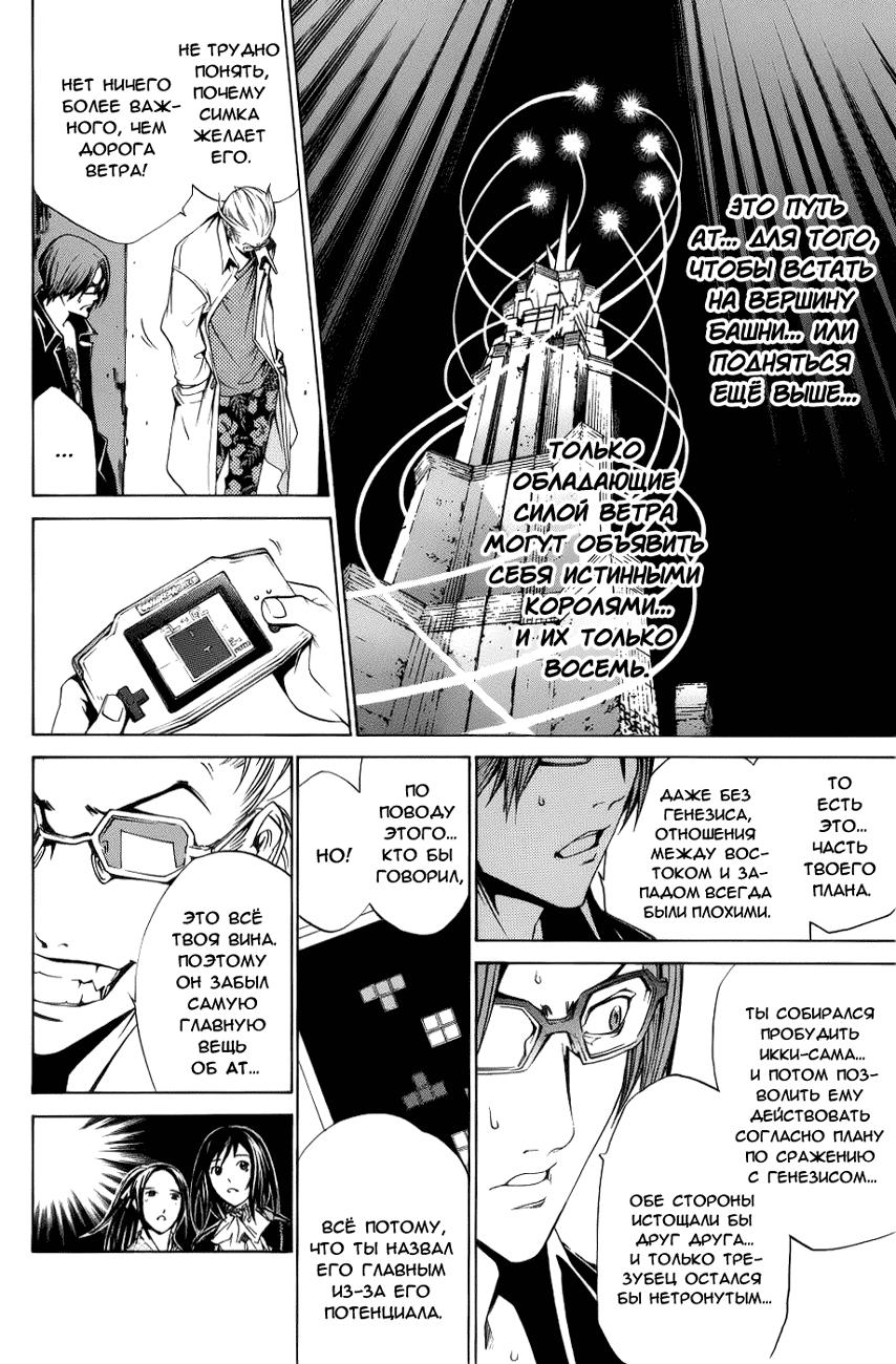 Манга Эйр Гир / Air Gear  - Том 12 Глава 102 Страница 13