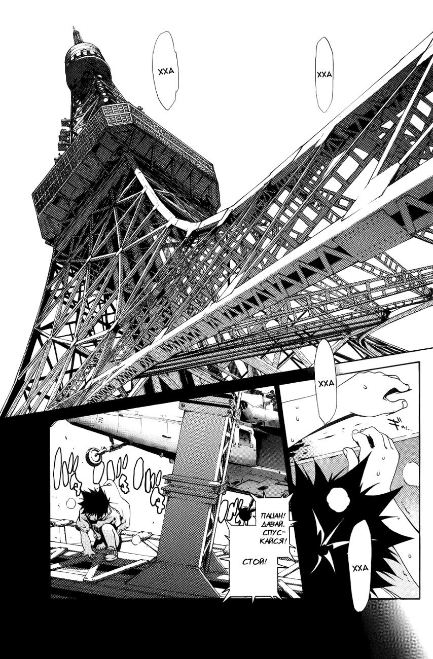 Манга Эйр Гир / Air Gear  - Том 12 Глава 102 Страница 16