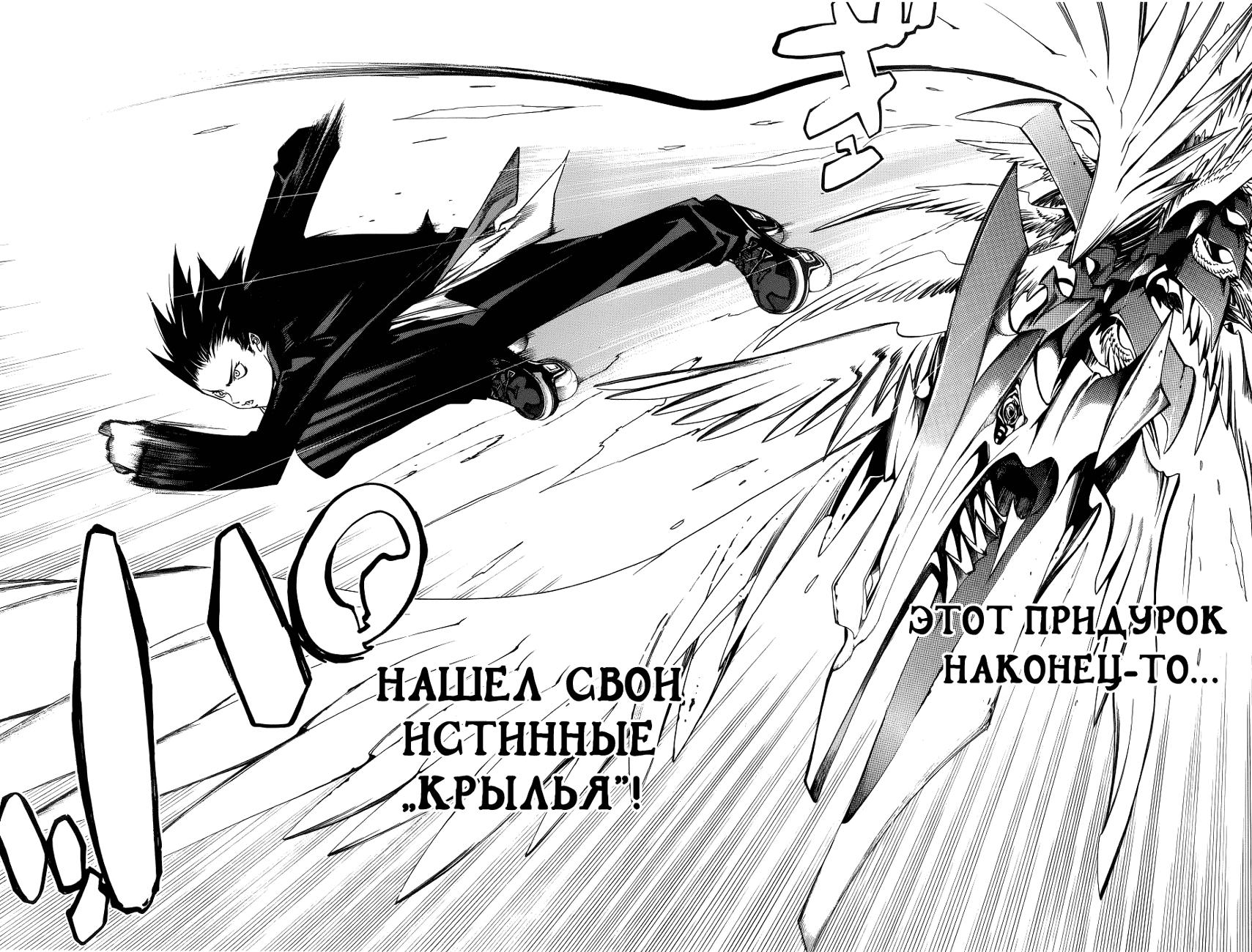Манга Эйр Гир / Air Gear  - Том 12 Глава 102 Страница 8