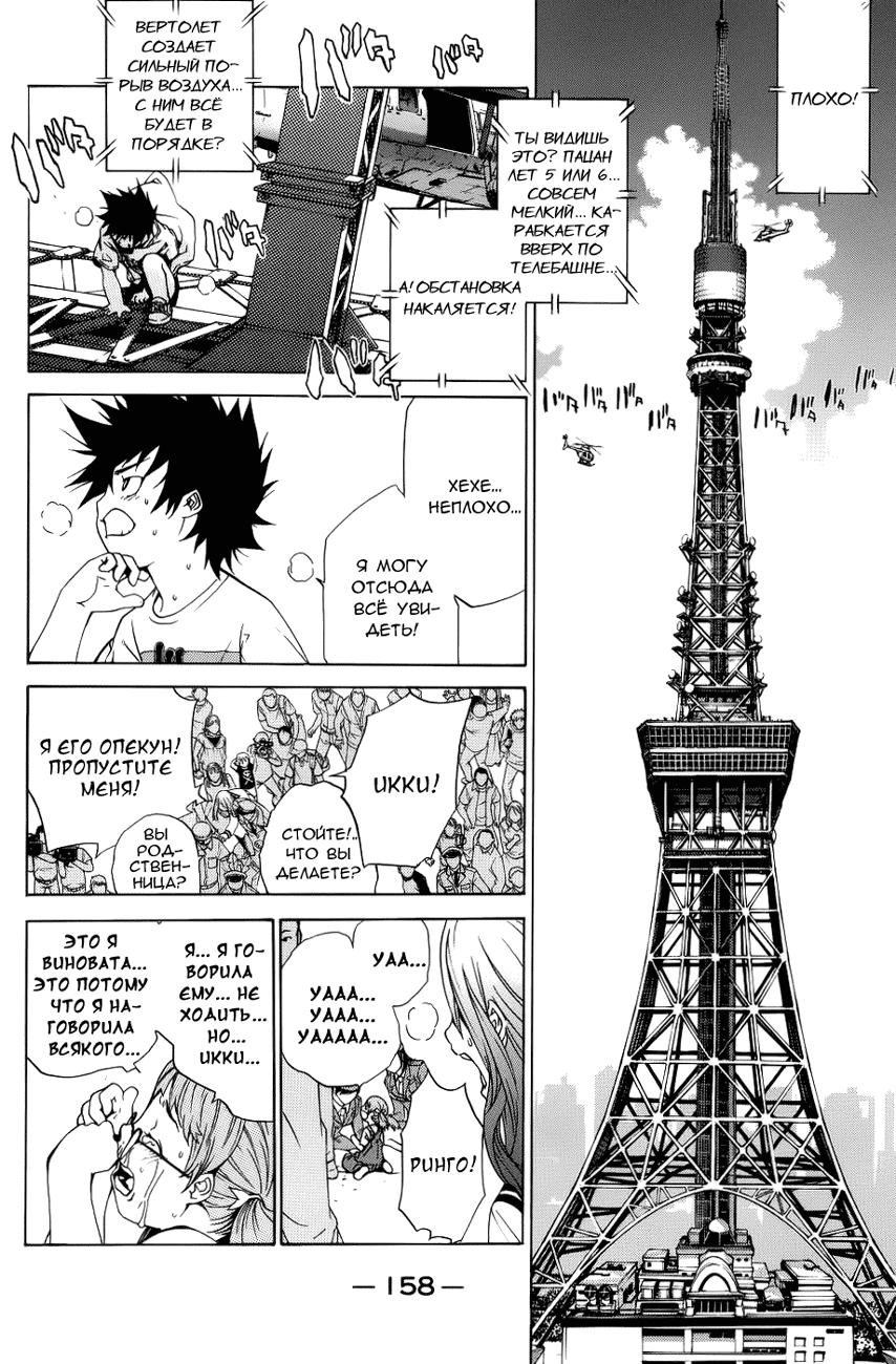Манга Эйр Гир / Air Gear  - Том 12 Глава 103 Страница 6