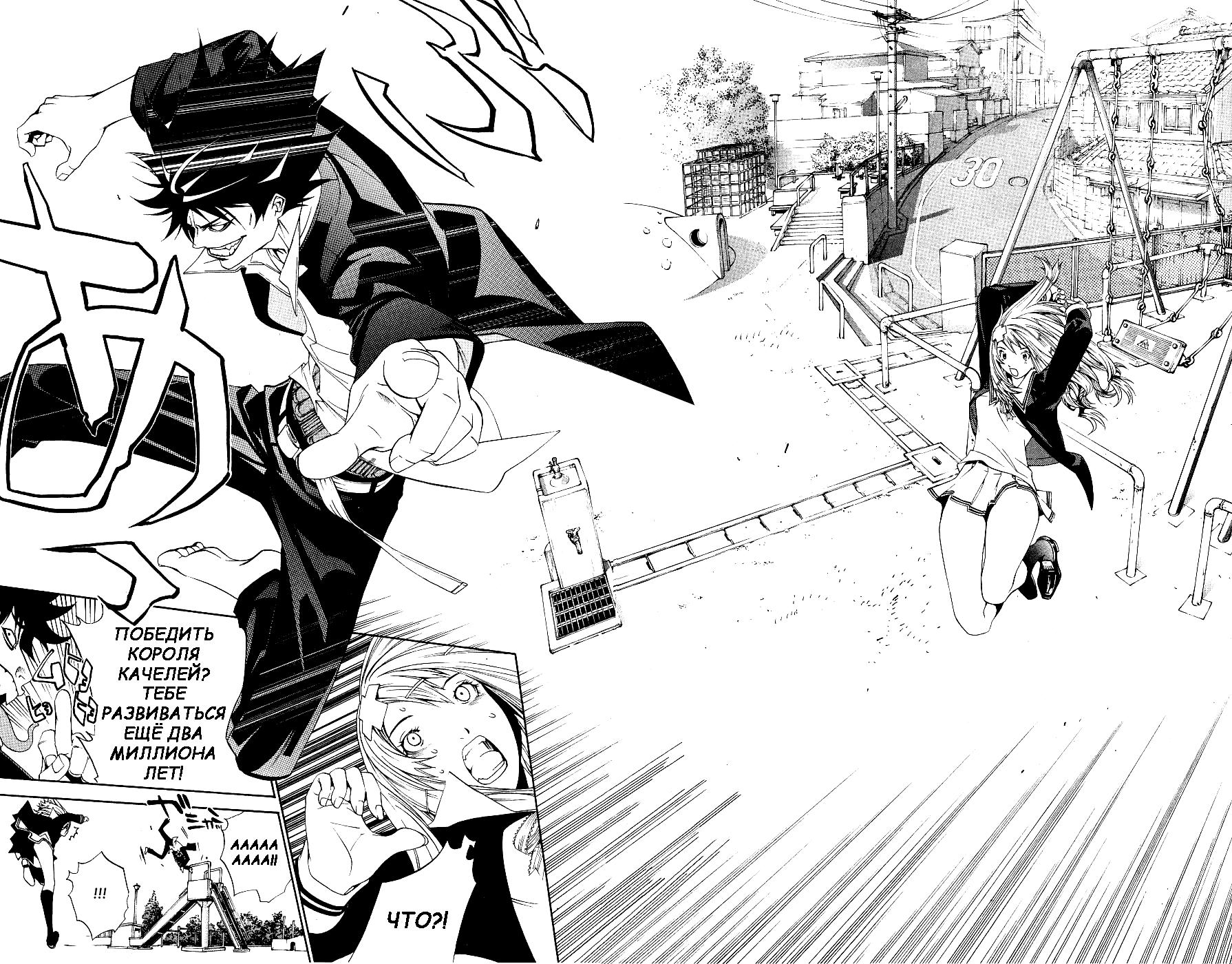 Манга Эйр Гир / Air Gear  - Том 13 Глава 105 Страница 14