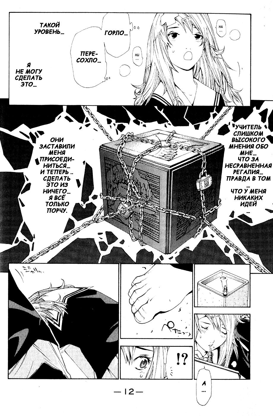 Манга Эйр Гир / Air Gear  - Том 13 Глава 105 Страница 9