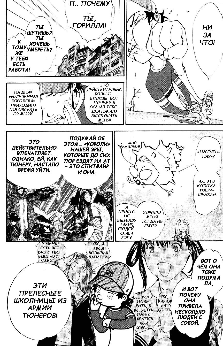 Манга Эйр Гир / Air Gear  - Том 13 Глава 107 Страница 10