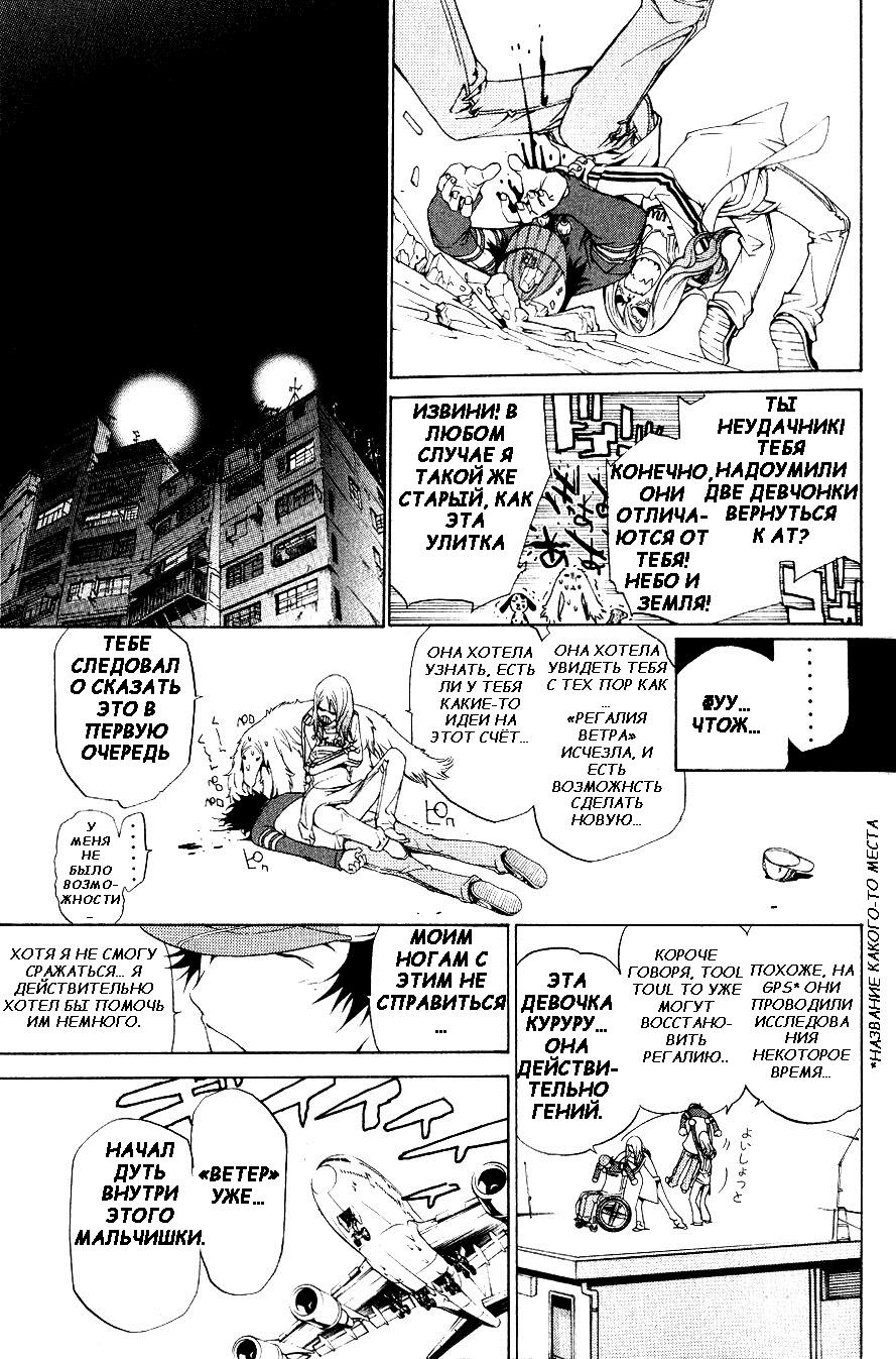 Манга Эйр Гир / Air Gear  - Том 13 Глава 107 Страница 11