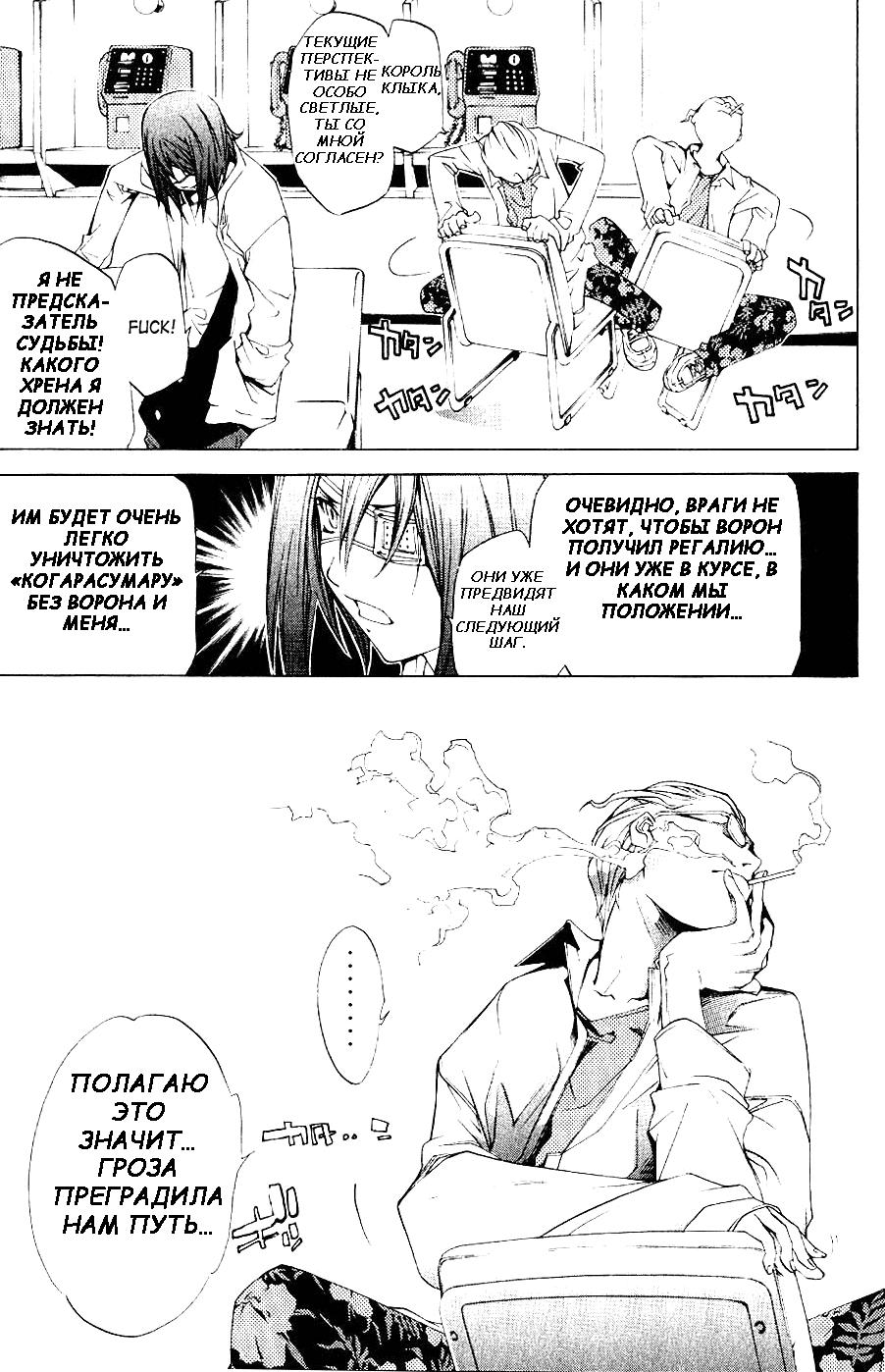 Манга Эйр Гир / Air Gear  - Том 13 Глава 108 Страница 18