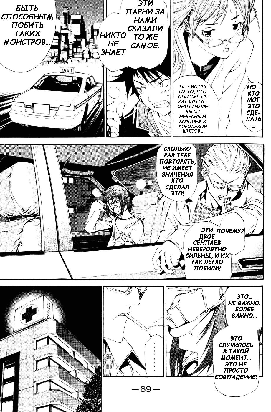 Манга Эйр Гир / Air Gear  - Том 13 Глава 108 Страница 3
