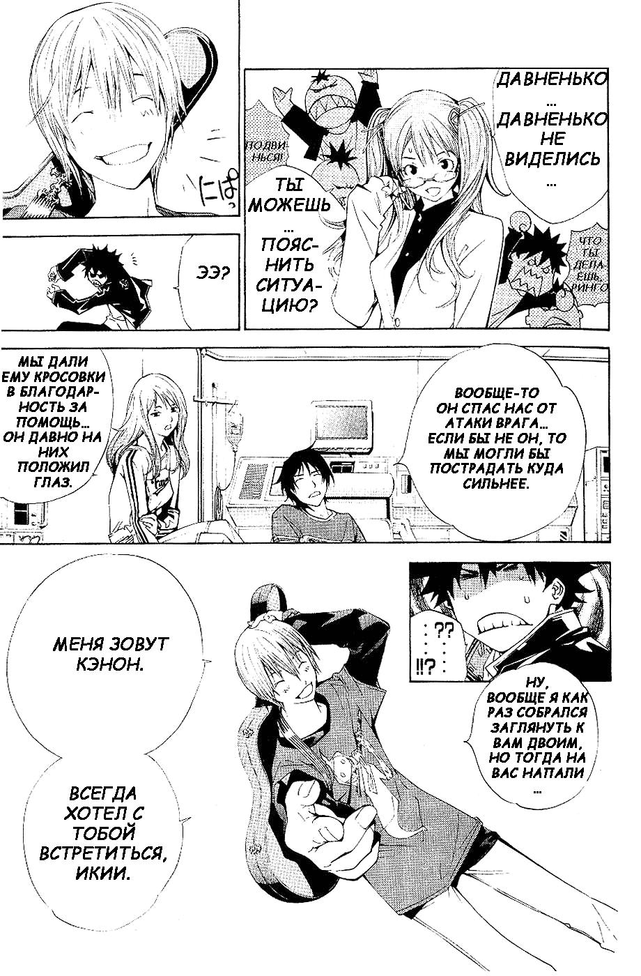 Манга Эйр Гир / Air Gear  - Том 13 Глава 108 Страница 9