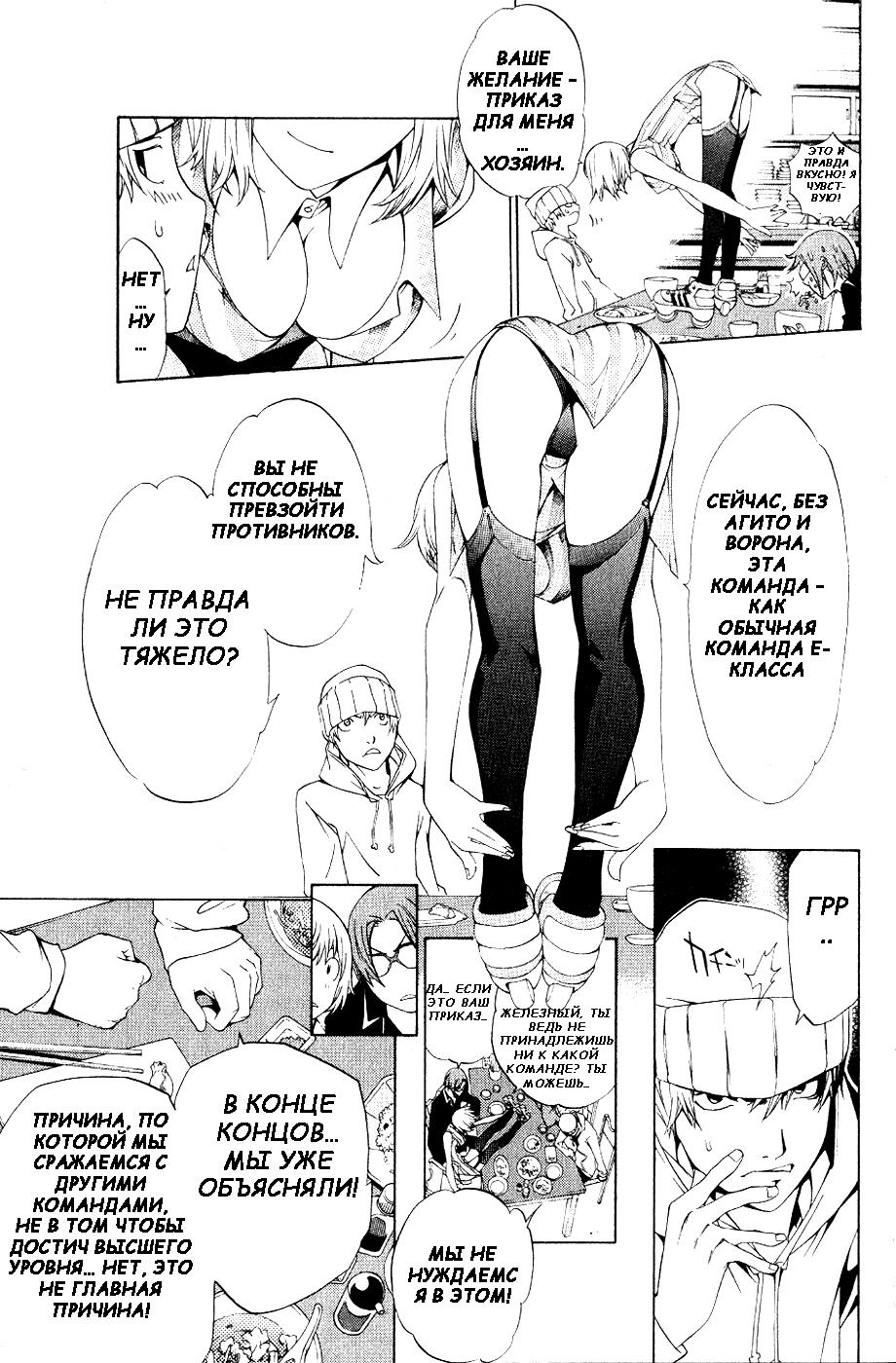 Манга Эйр Гир / Air Gear  - Том 13 Глава 110 Страница 11