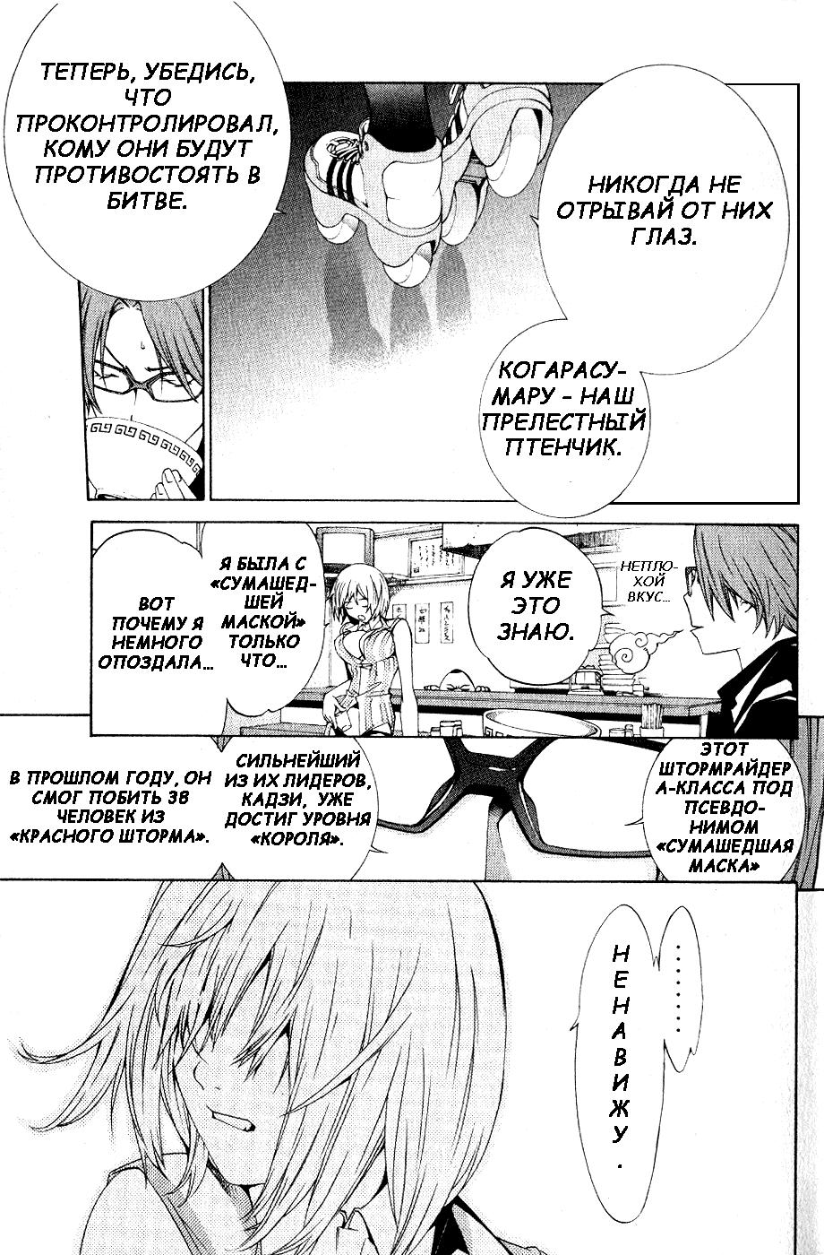 Манга Эйр Гир / Air Gear  - Том 13 Глава 110 Страница 15