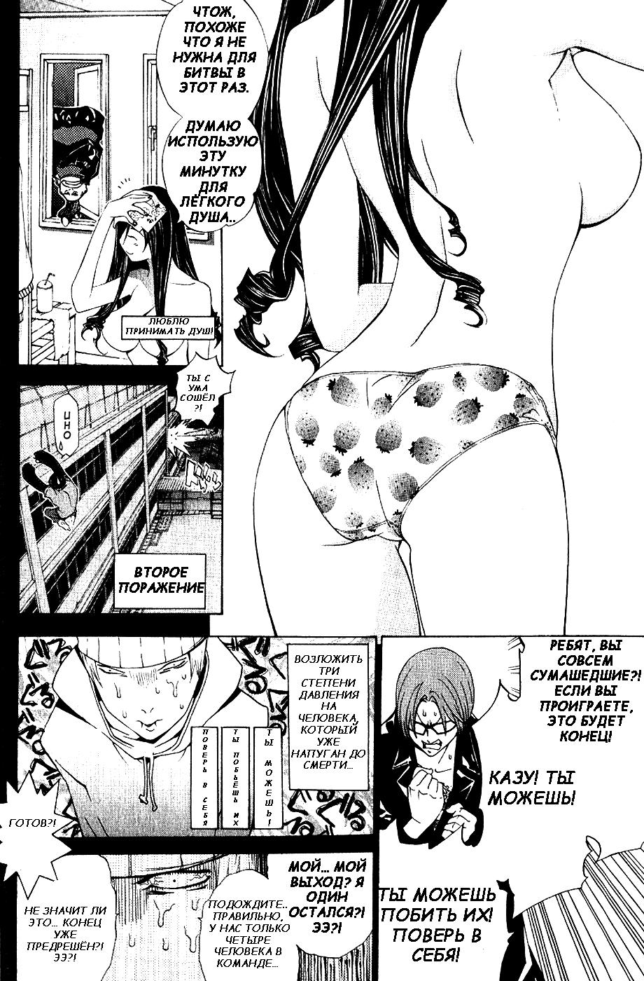 Манга Эйр Гир / Air Gear  - Том 13 Глава 110 Страница 6