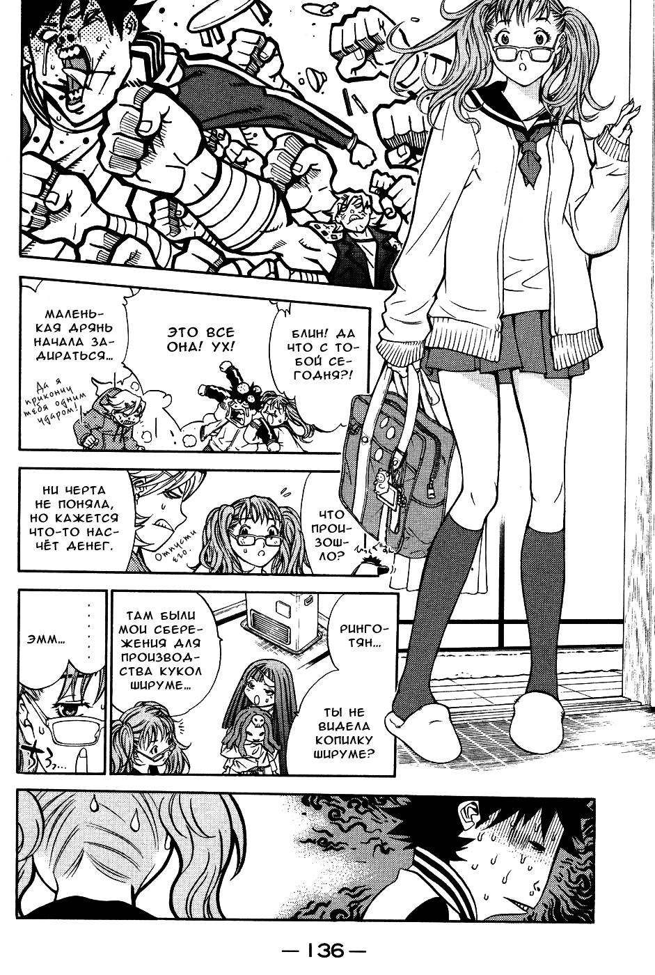 Манга Эйр Гир / Air Gear  - Том 2 Глава 12 Страница 2