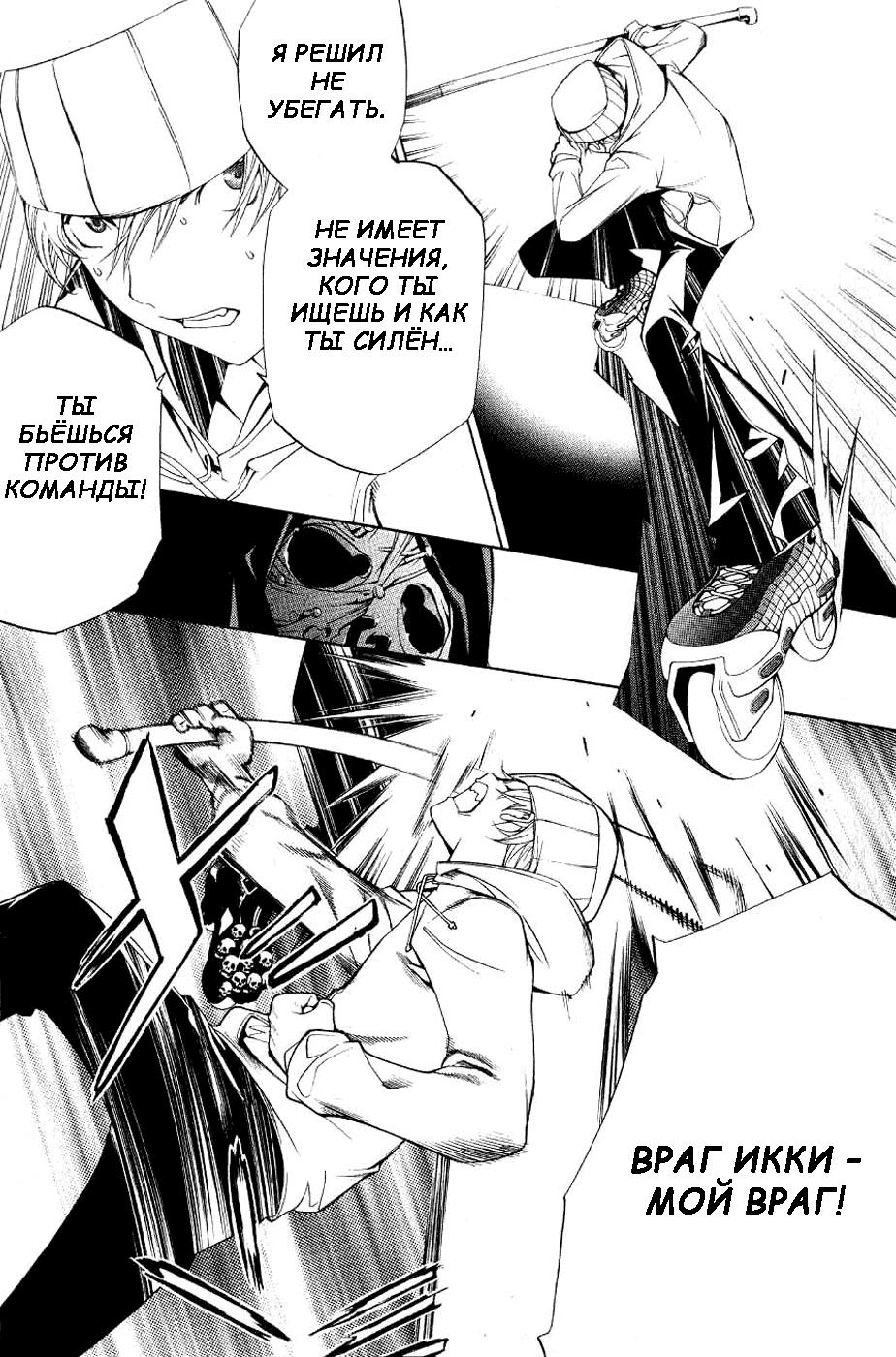 Манга Эйр Гир / Air Gear  - Том 13 Глава 112 Страница 15