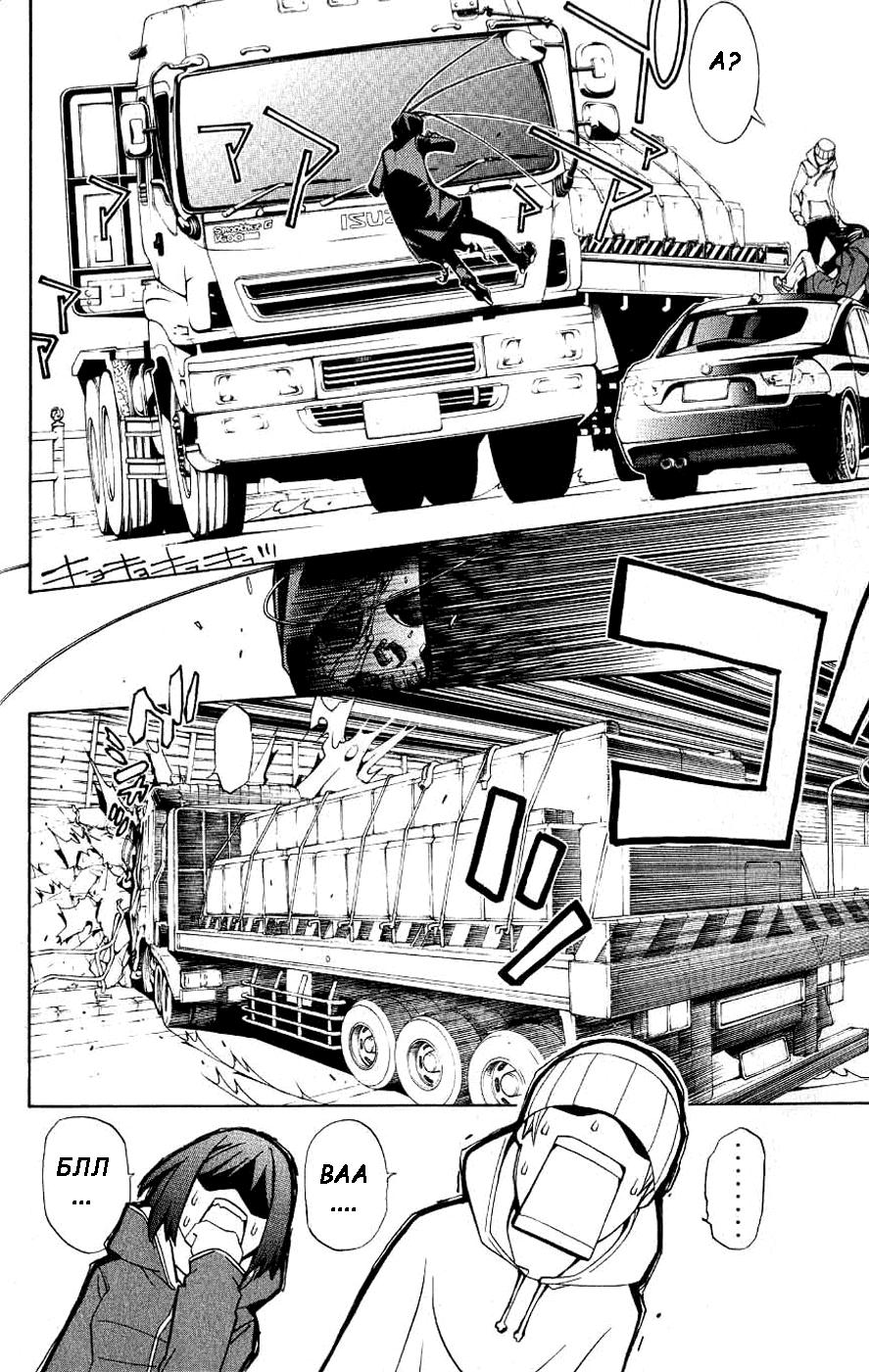 Манга Эйр Гир / Air Gear  - Том 13 Глава 112 Страница 18