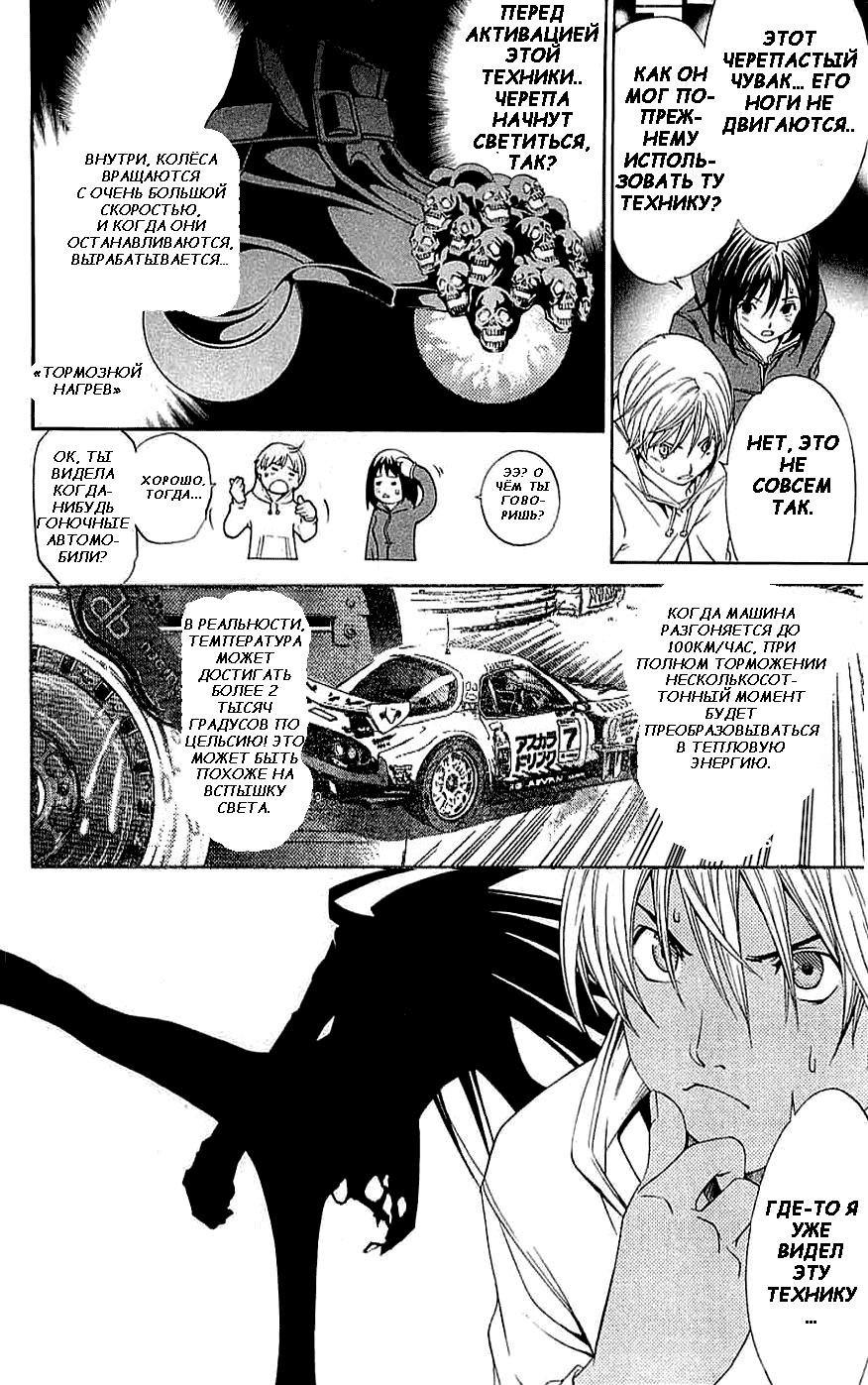 Манга Эйр Гир / Air Gear  - Том 14 Глава 114 Страница 16