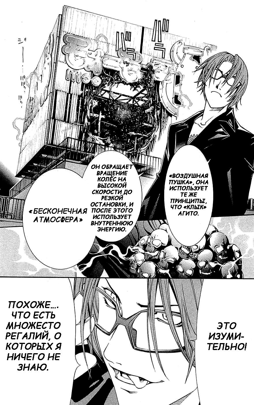 Манга Эйр Гир / Air Gear  - Том 14 Глава 114 Страница 18