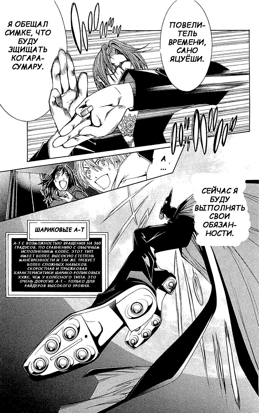 Манга Эйр Гир / Air Gear  - Том 14 Глава 114 Страница 3