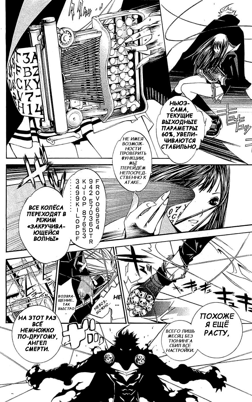 Манга Эйр Гир / Air Gear  - Том 14 Глава 116 Страница 17