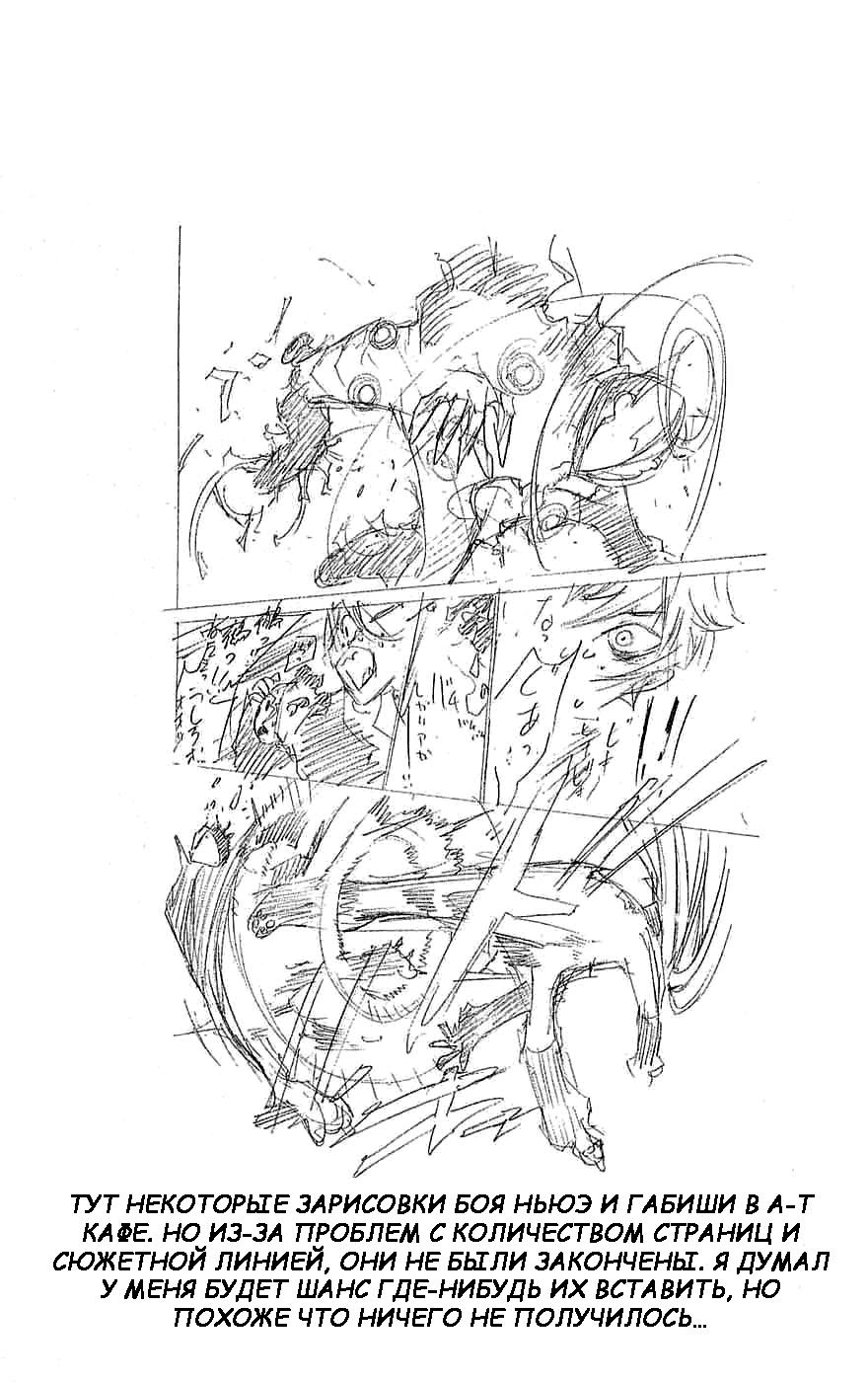 Манга Эйр Гир / Air Gear  - Том 14 Глава 116 Страница 21