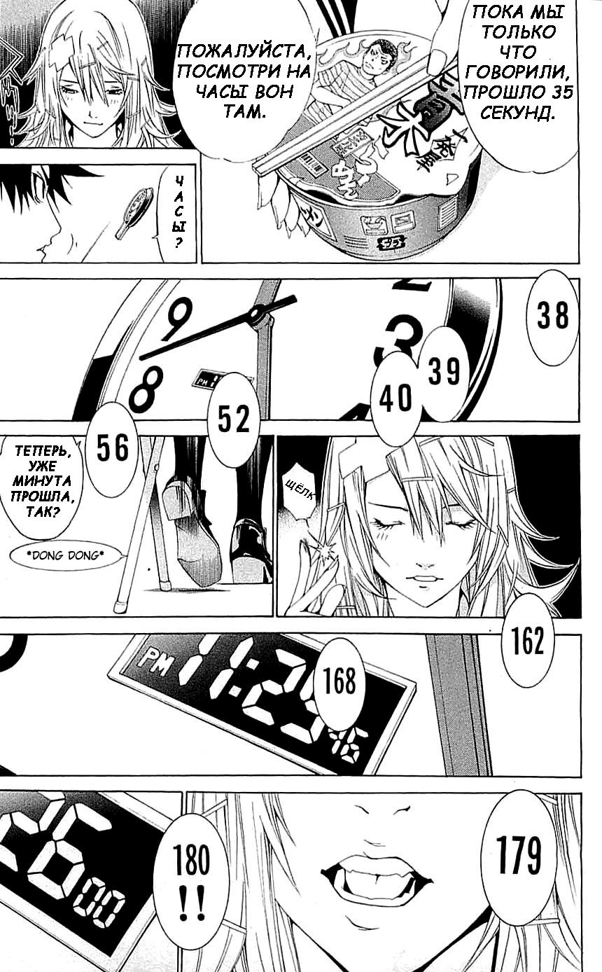 Манга Эйр Гир / Air Gear  - Том 14 Глава 117 Страница 13