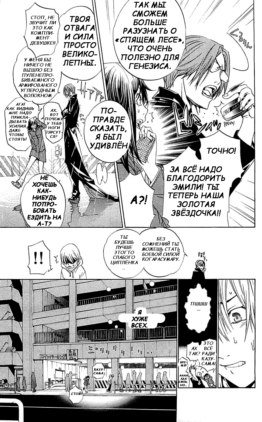Манга Эйр Гир / Air Gear  - Том 14 Глава 117 Страница 5