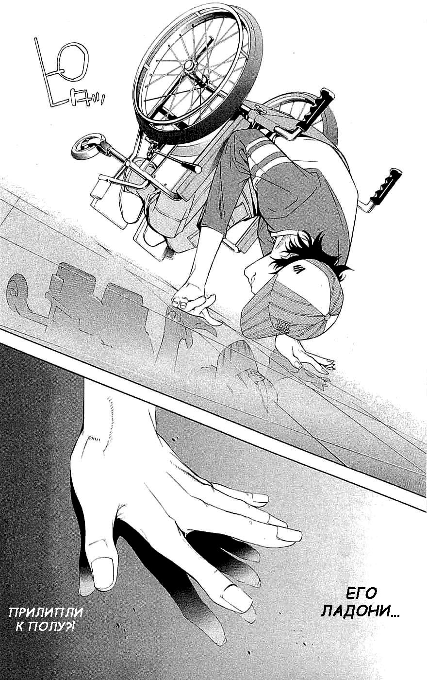 Манга Эйр Гир / Air Gear  - Том 14 Глава 118 Страница 11