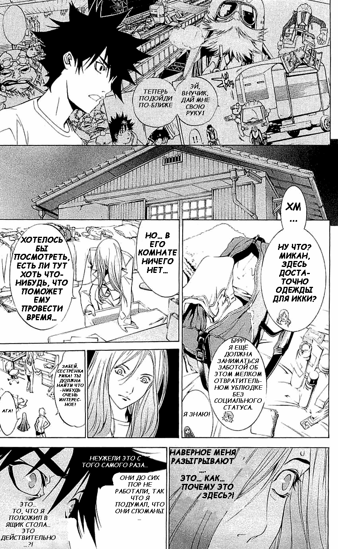 Манга Эйр Гир / Air Gear  - Том 14 Глава 118 Страница 15