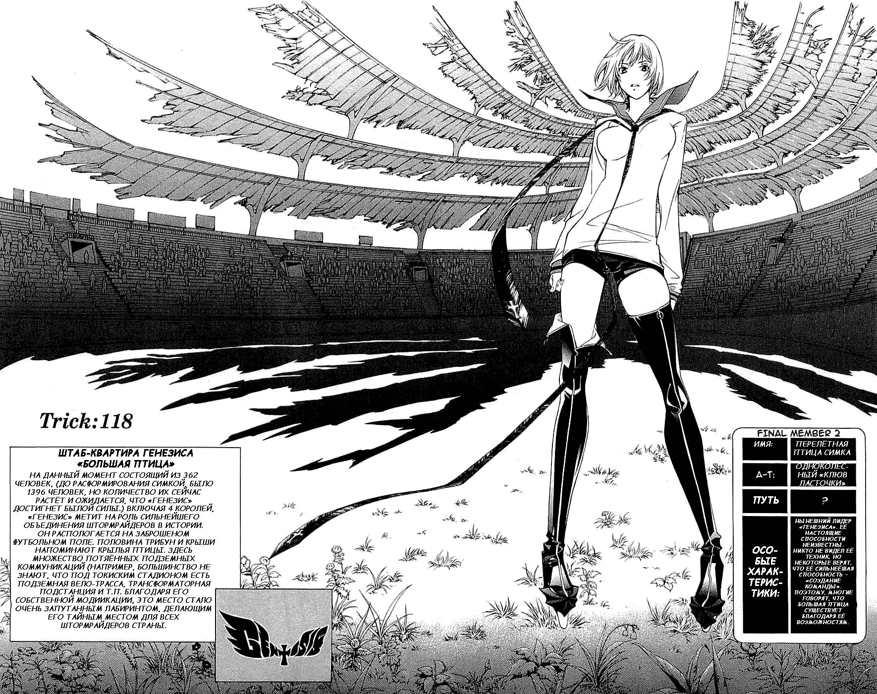 Манга Эйр Гир / Air Gear  - Том 14 Глава 118 Страница 2