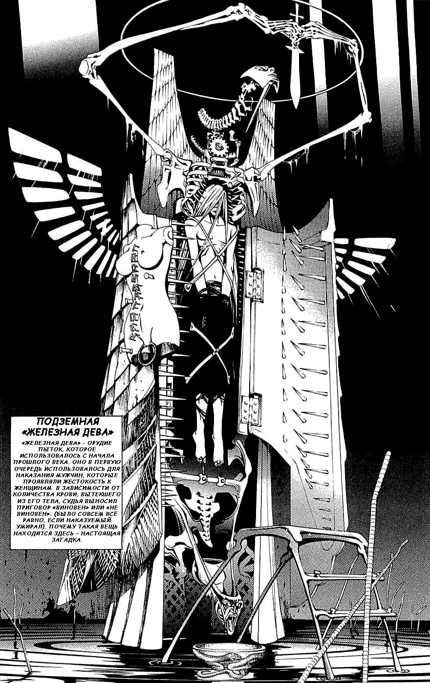 Манга Эйр Гир / Air Gear  - Том 14 Глава 118 Страница 3