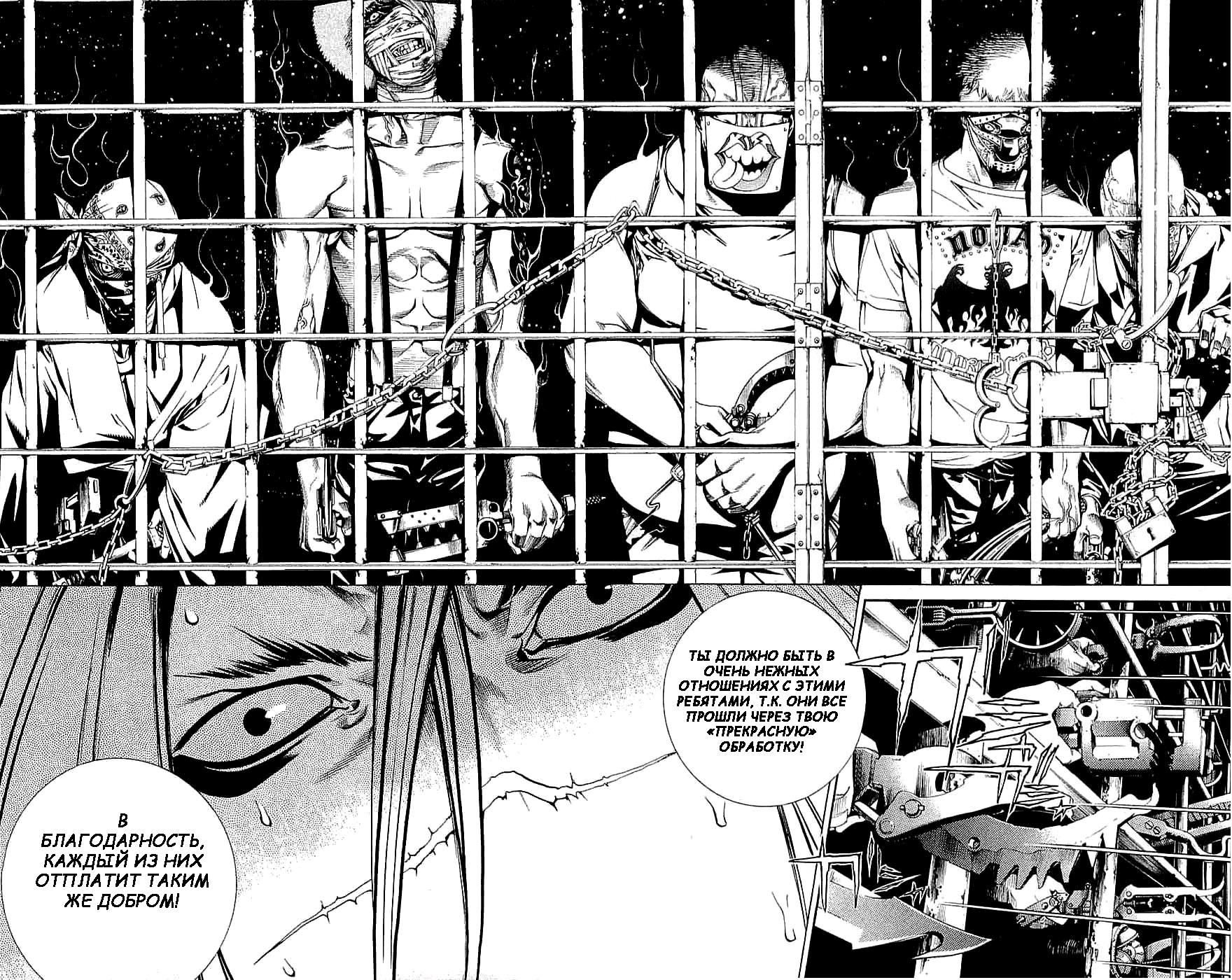 Манга Эйр Гир / Air Gear  - Том 14 Глава 118 Страница 5