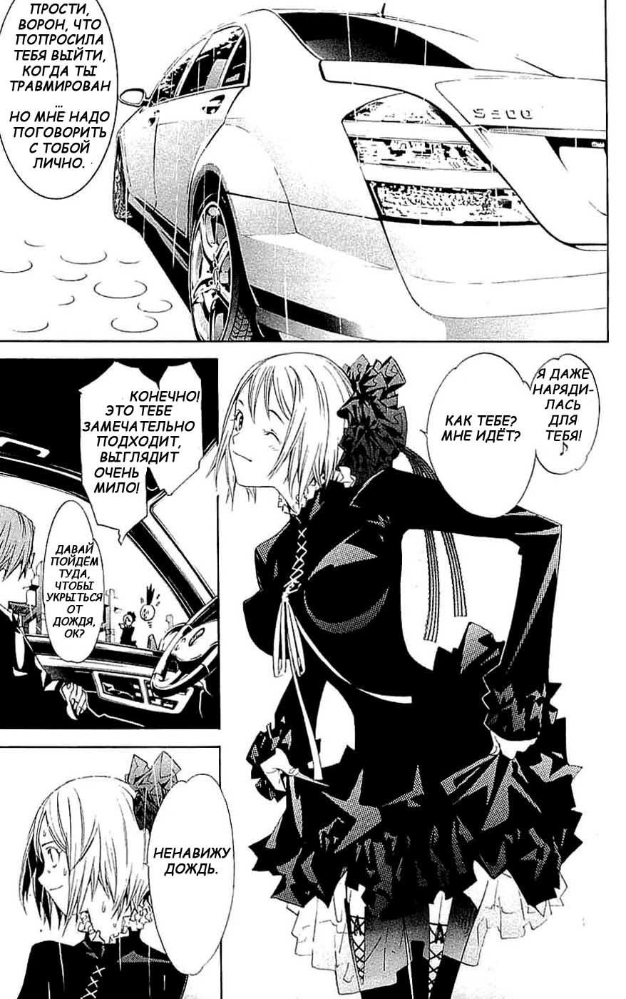 Манга Эйр Гир / Air Gear  - Том 14 Глава 119 Страница 11