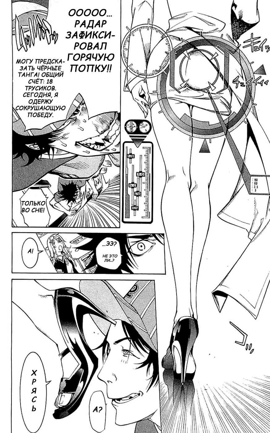 Манга Эйр Гир / Air Gear  - Том 14 Глава 120 Страница 9