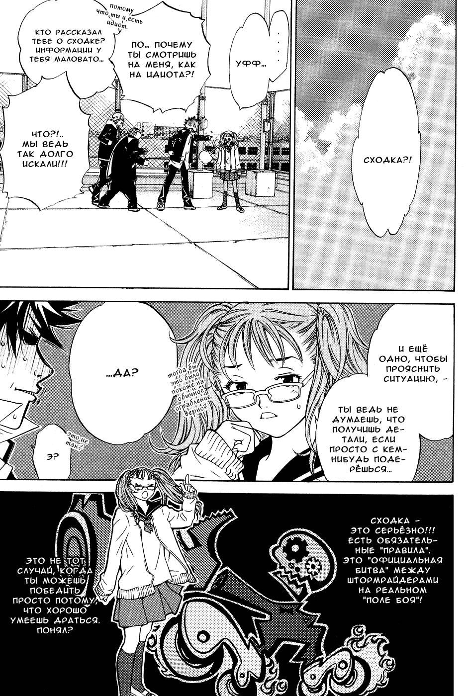 Манга Эйр Гир / Air Gear  - Том 2 Глава 13 Страница 10