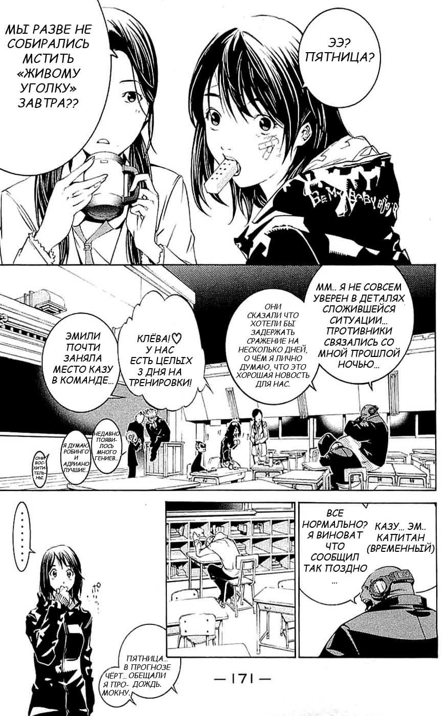 Манга Эйр Гир / Air Gear  - Том 14 Глава 121 Страница 12
