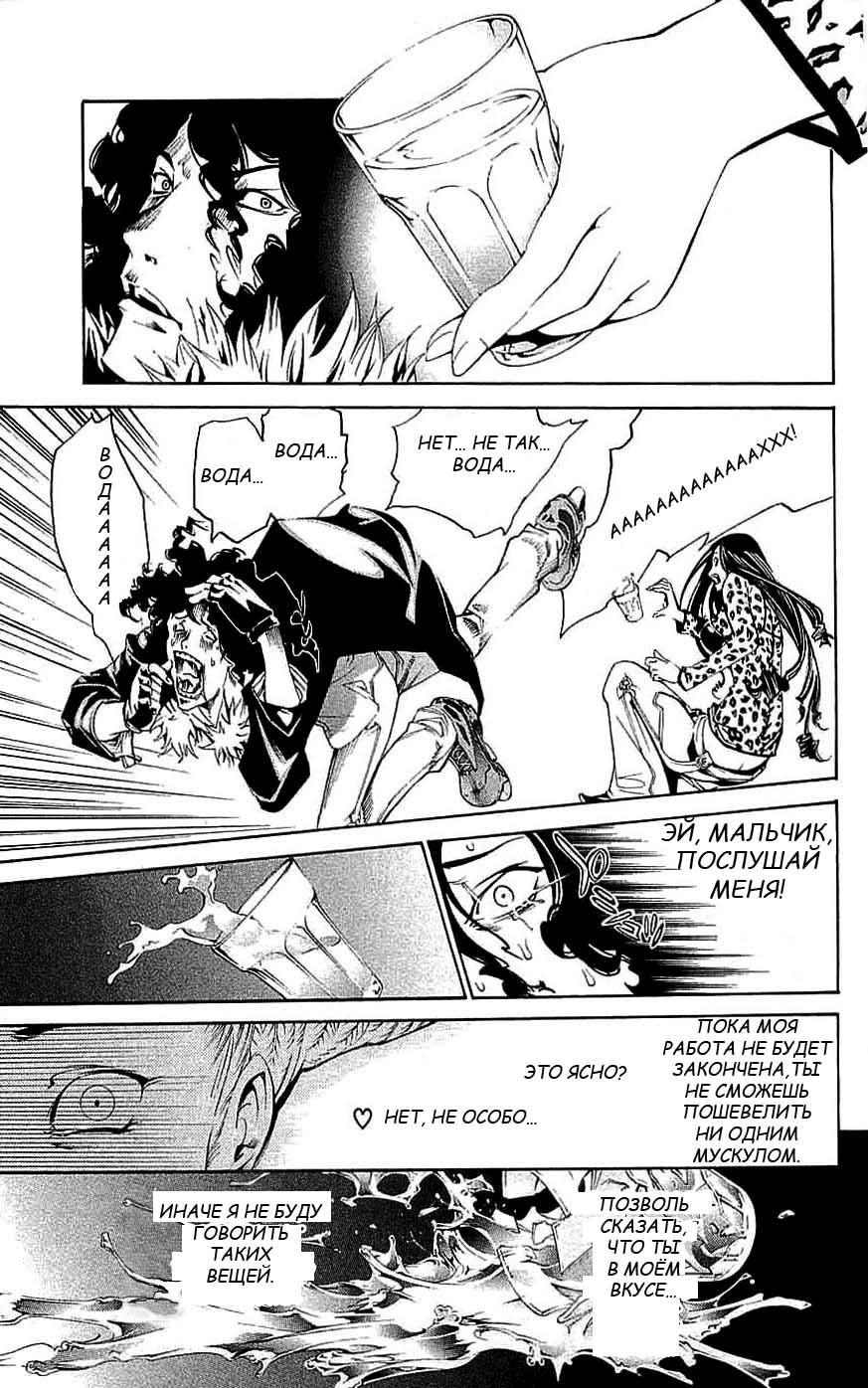Манга Эйр Гир / Air Gear  - Том 14 Глава 121 Страница 16