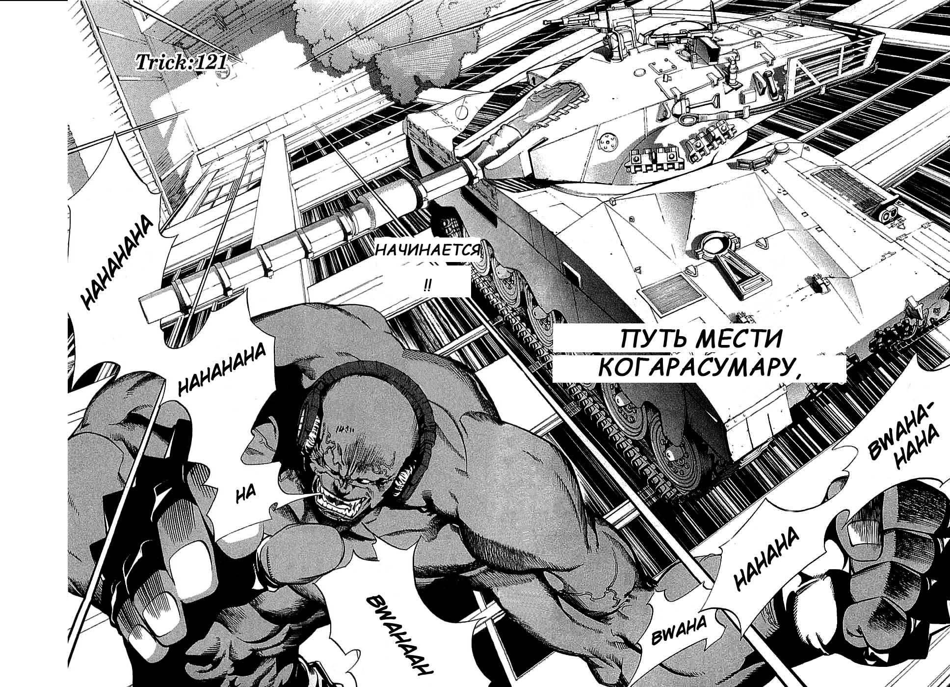 Манга Эйр Гир / Air Gear  - Том 14 Глава 121 Страница 2