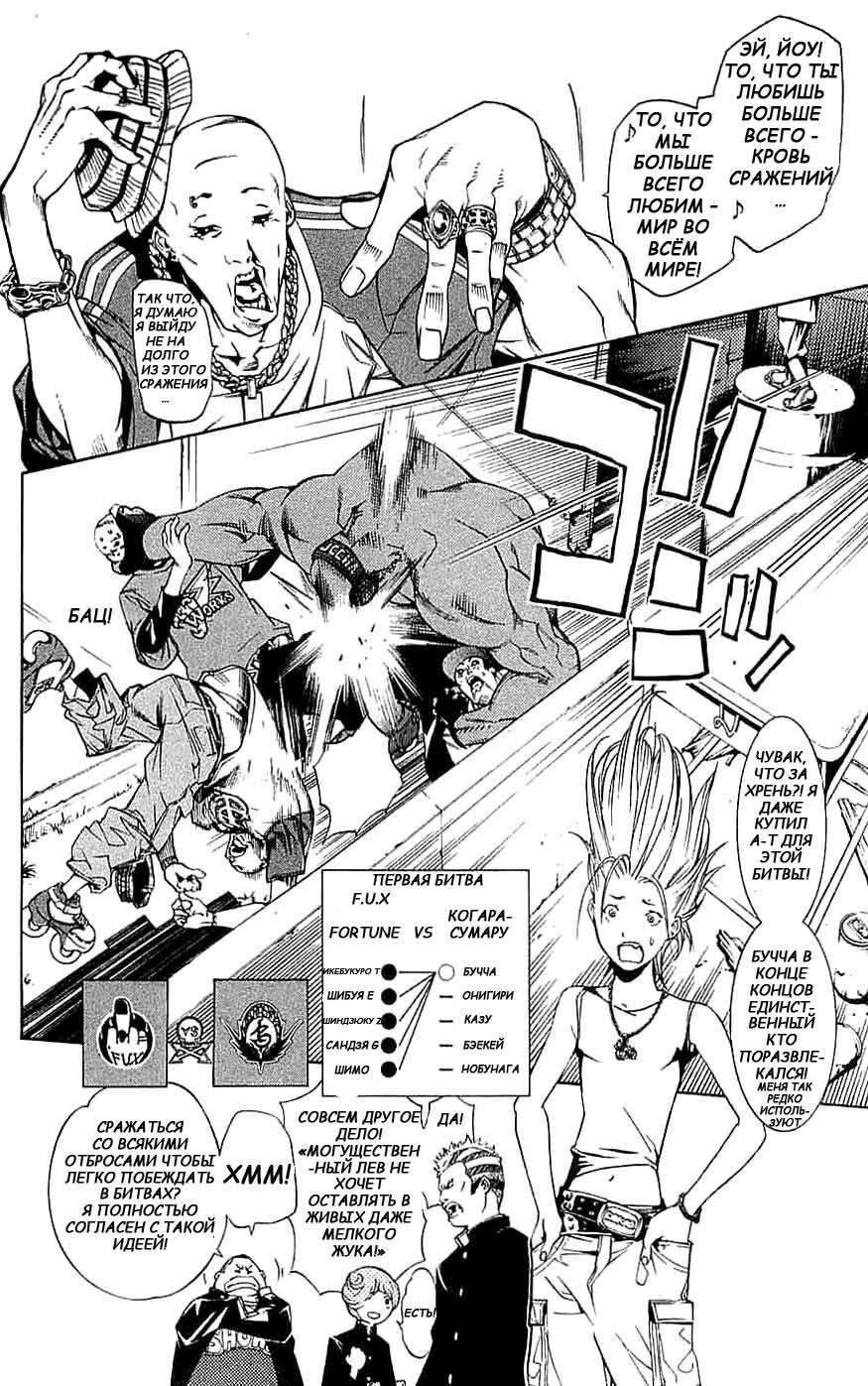 Манга Эйр Гир / Air Gear  - Том 14 Глава 121 Страница 3
