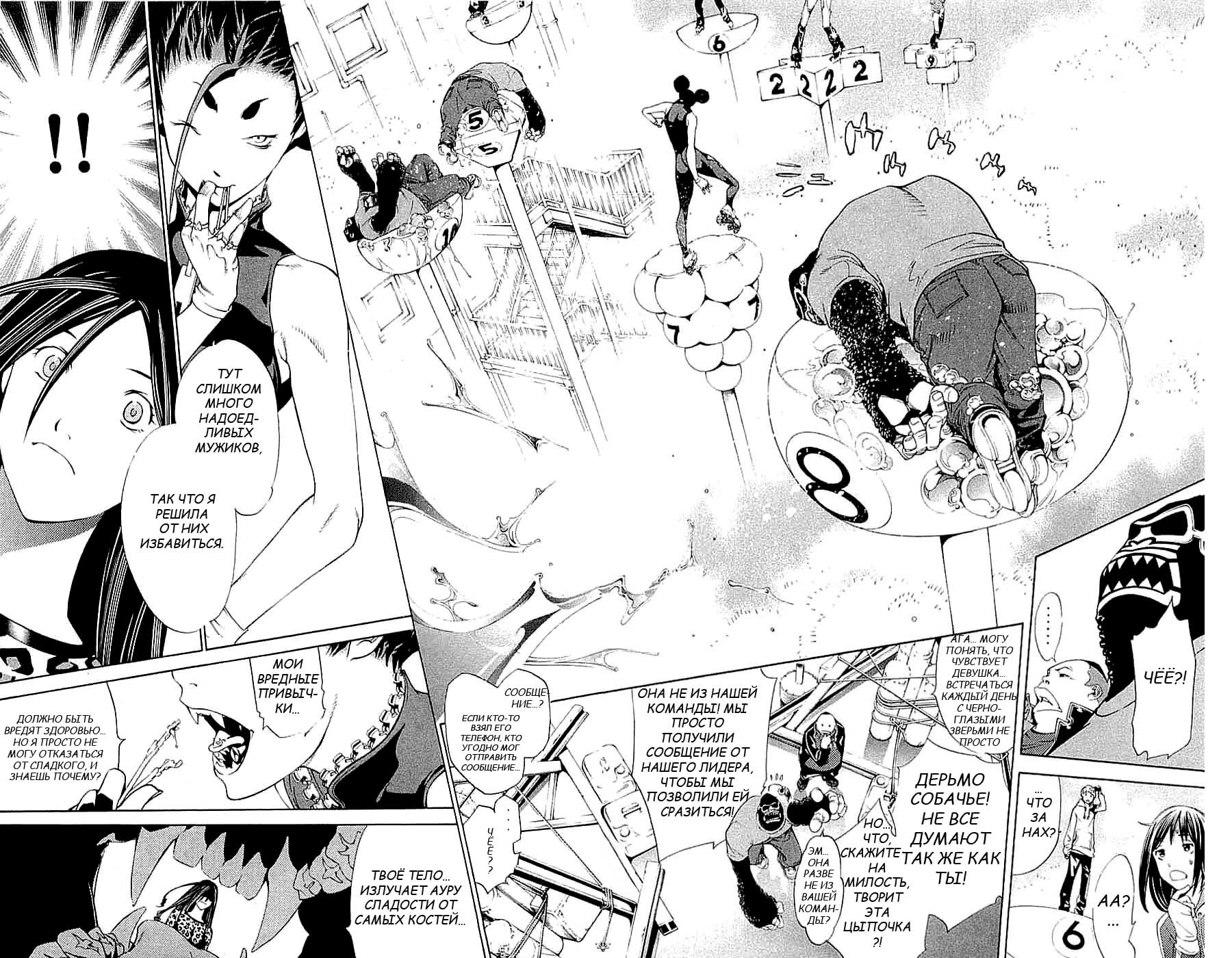 Манга Эйр Гир / Air Gear  - Том 14 Глава 122 Страница 13